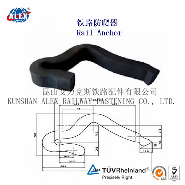 Rail Anticreeper Sand Casting Rail Anchor for Railway Maintenance ksalex06