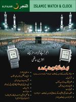 Alfajr Watches