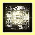Islamic Calligraphy Art - Al Falaq
