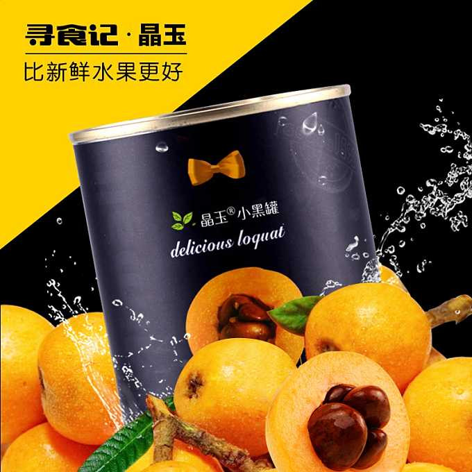 Healthy canned fruits canned loquat in syrup