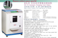 [Clamping Paint Shaker]KS-Z2 Automatic mixing machine for cement used