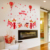 home decor removable chinese new year wall sticker