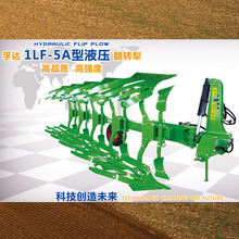 Hydraulic Flip Plow Hydraulic Reversible disc Plough