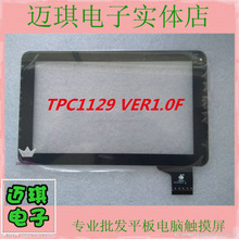 "9"" inch 233*142mm Capacitive Touch Screen Touch Digitizer Glass Panel Replacement For TPC1129 VER1.0"