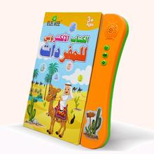 Eletree Wholesale preschool music audio educational activities arabic books for toddlers,alphabet for kids ELB-06