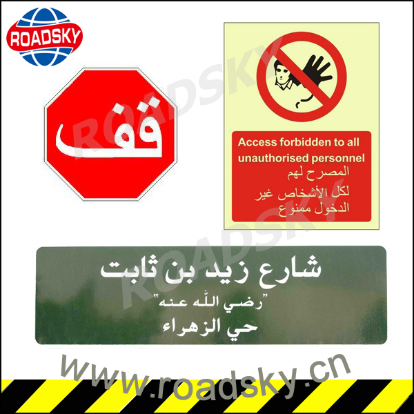 Reflective Octangle Red Arabic Safety Signs With Aluminum Plate