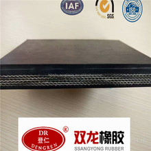 2 ply rubber conveyor belt with factory price