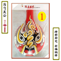 Wooden Chinese style Beijing Opera Facial Masks as Chinese Tourist souvenirs