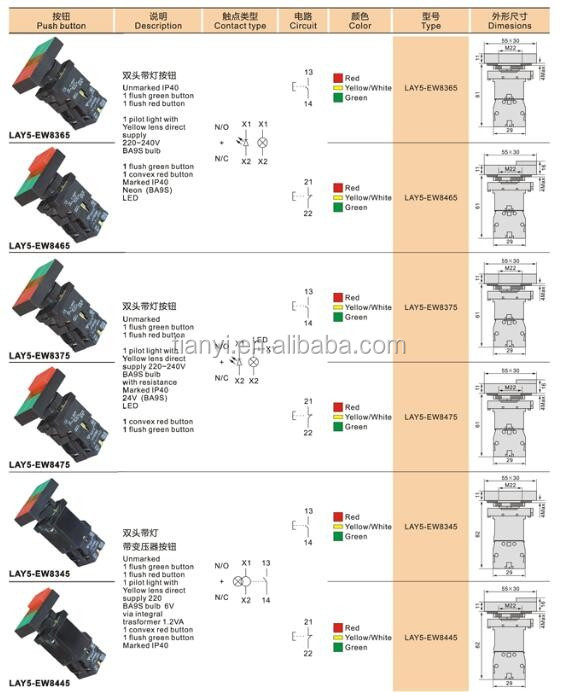 XB2-EW8465(LAY5-E Series) Double heads IP40 flush push button light switch