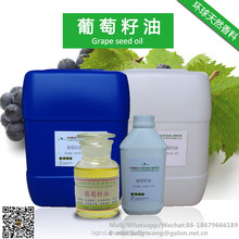 China supply Bulk grape seed oil in cheap price, CAS:84929-27-1