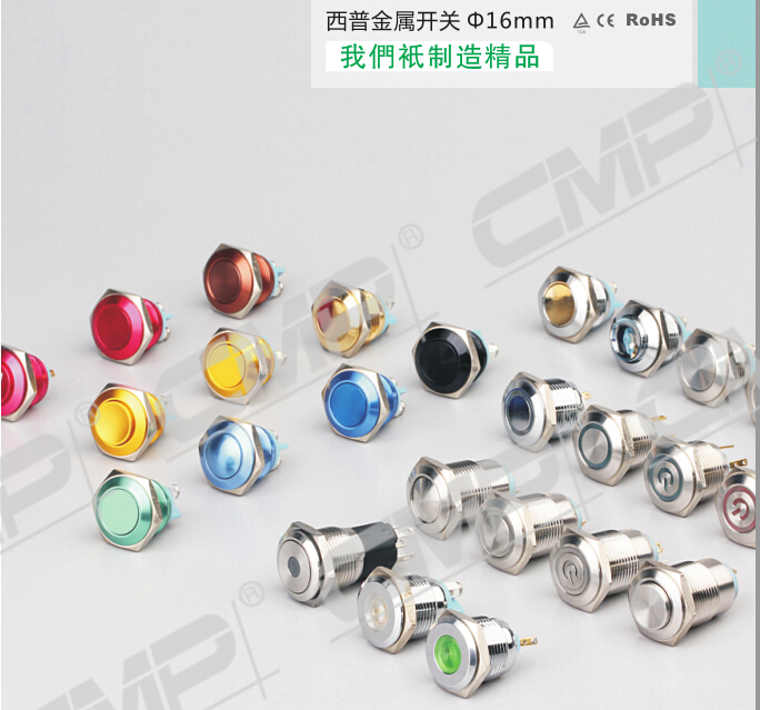 MP16 Series LED Lamp Push Button Switch - Dot Light ( Red,Green,Yellow,White,Blue)