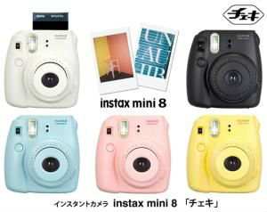 Fujifilm Instax Mini 8 (Fuji Instant Camera) 5 Colors