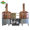 500L DIY stainless steel beer equipment with mash tun lautering tun