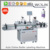 Welin hot sale auto semi-auto tabletop stand alone round/square/flat glass bottle/bags sticker labeling machine low cost offer