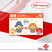 China Unicom 3GB South Korea inclusive travel data sim cards