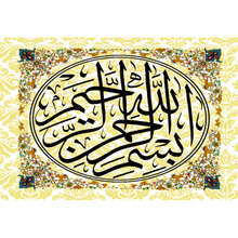 Arab Muslim art pictures for wall decoration free sample