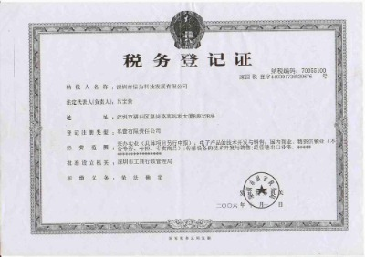 The tax registration certificate