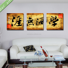 Factory price accept custom canvas prints wall calligraphy painting