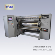 YU-3310 Adhesive Tape Slitter Machine ( BOPP,PET Tape,Foam Tape Slitter Rewinder Machine )