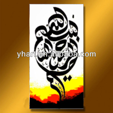 Wholesale Modern Famous Calligraphy Islamic Art Painting