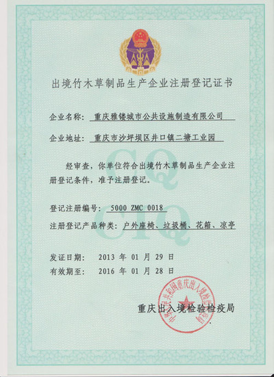 Bamboo, wood and grass products export enterprise registration certificate