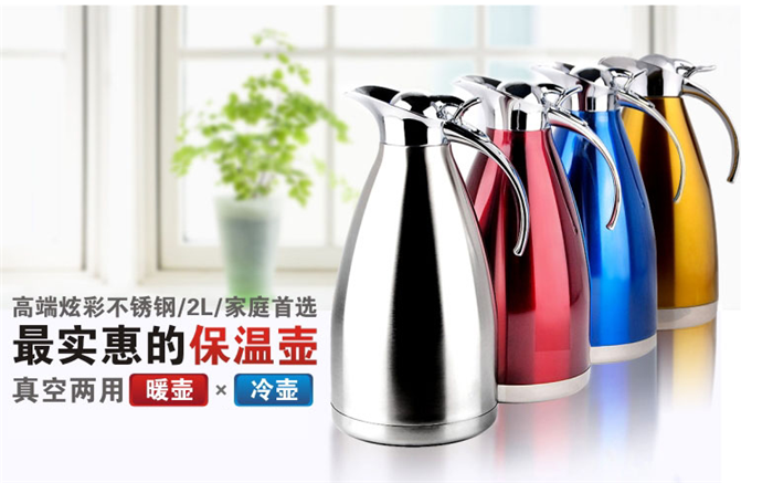 Double wall stainless steel vacuum coffee pot/thermos jug with 4 colour