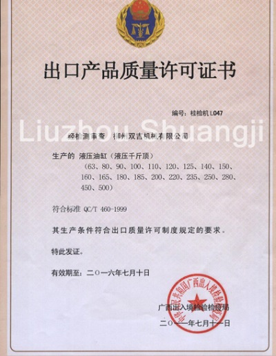 Export products quality license