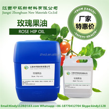 100% Natural organic Rosehip oil carrier oil wholesale