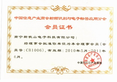Member Certificate of China RFID Industry Alliance