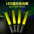 Hot Sales Remote Control Cheering Led Stick For Party and Concert
