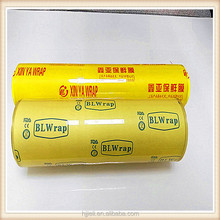 Moisture proof Anti-fog Clear cooking pvc cling film for food packaging