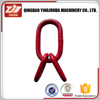 Trade Insurance Rigging Master Link Assembly