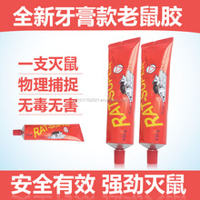 New Arrival Toothpaste Rat Trapping Glue