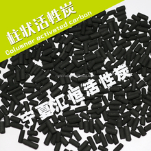 China Supplier sulfur impregnated steam activated extruded carbon with ISO