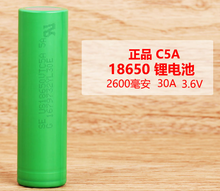 Japan UR18650 VTC5A 2600mAh 18650 3.7V li ion battery flat top 18650 high amp 35A Battery3C power