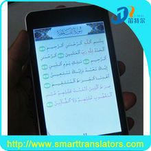 Muslim gift Quran tablet pc with high quality on China market