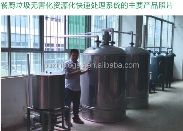 PUXIN High Efficiency Food Waste Anaerobic Treatment System for restaurant