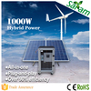 Residential 1KW Hybrid Wind Solar Power System