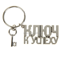 "Letter keychain the Russian Alphabet Keyring for Holiday gift ""The key to success ""the Fashion Keychain for the keys"