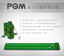 Portable PGM EVA base indoor mini golf green 2 color