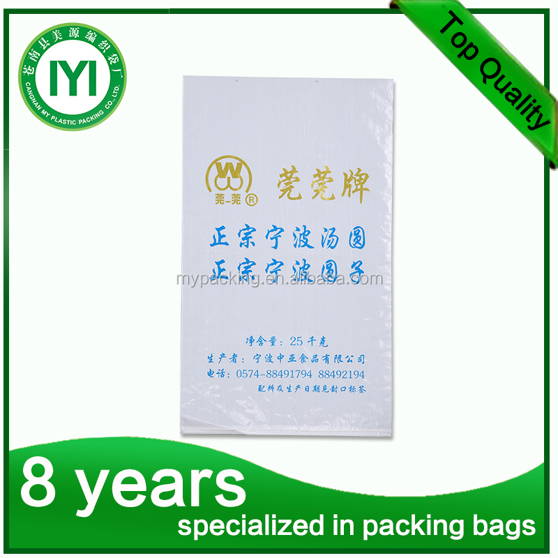 Most fashionable China wholesale pp woven flour,rice,fertilizer,grain bag
