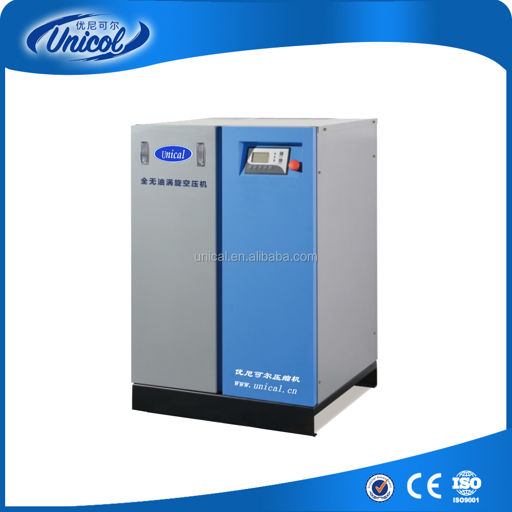 SLWX-120 provide high quality pure compressed air without oil Unical Beijing Oil free scroll screw air compressor