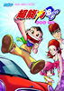 Educational Children Comic books ( Chao Neng Li Xiao Zhi 1)