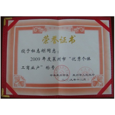 Laizhou Outstanding individual industrial and commercial enterprises