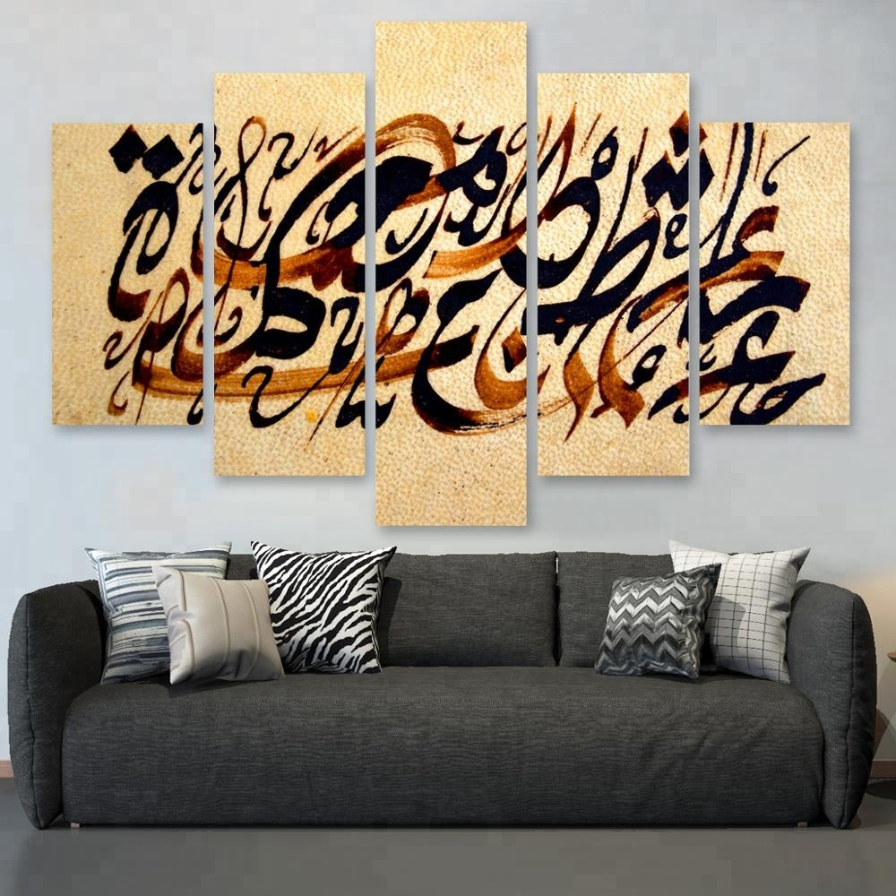 Islamic Calligraphy Wall <strong>Picture</strong> 5 Panel Art Print on Canvas