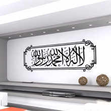 DY110 Muslim Decal Wall Paper For Culture Wall