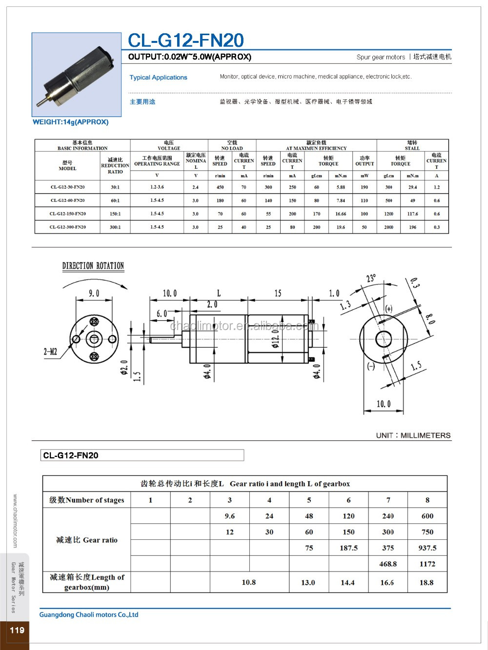 new 2.4V and 3.0V sealing spur geared motor CL-G12-FFN20 with long life and stable performance for electronic lock-chaoli2016