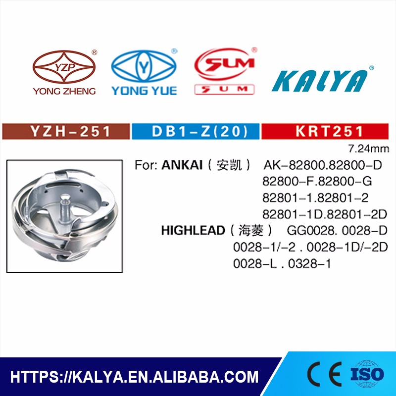 YZH-251 sewing machine rotating hooks for ANKAI HIGHLEAD