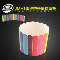 JM135 medium size rainbow bar paper muffin cup with color