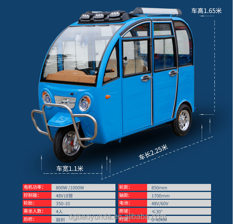 Electric tricycle adults 800W baoyunda passenger cheap close three wheel motorcycle for sales